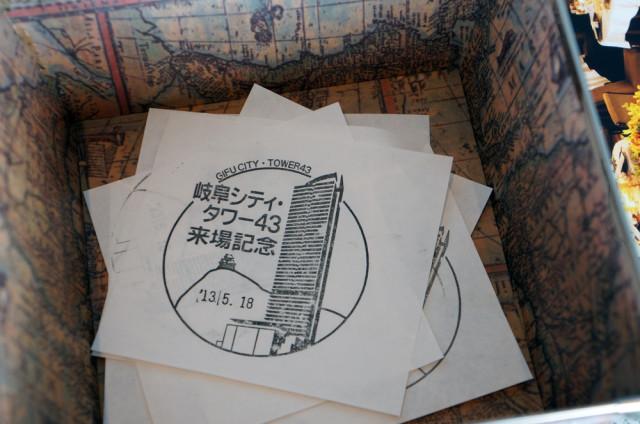 岐阜シティ・タワー43来場記念スタンプ