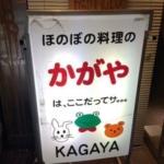 HENCHIKURIN is COOOOOL!!狂気の居酒屋「かがや」に突撃!