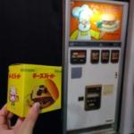 岐阜レトロミュージアムへの大冒険~自販機ハンバーガーを食べよう!~