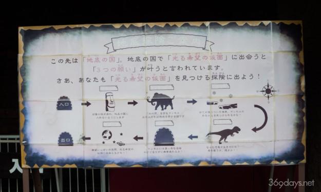 秋吉台サファリランド遊園地の謎の地底探検の看板