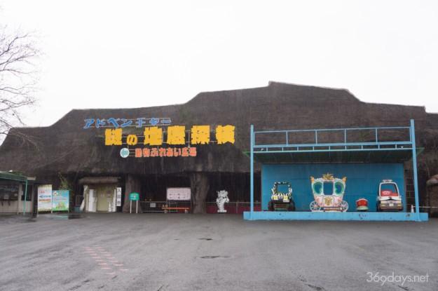 秋吉台サファリランド遊園地の謎の地底探検