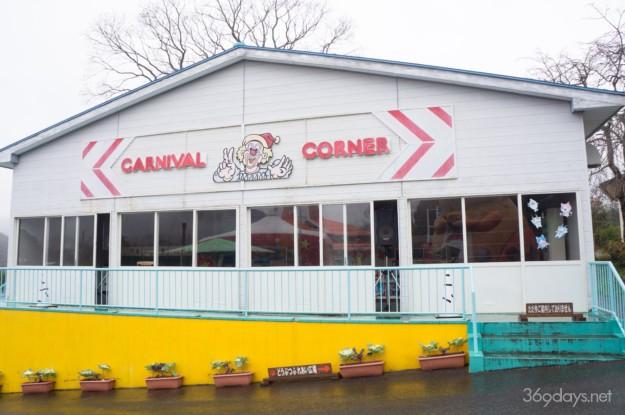 秋吉台サファリランド遊園地のアーケードコーナー(CARNIVAL CORNER)