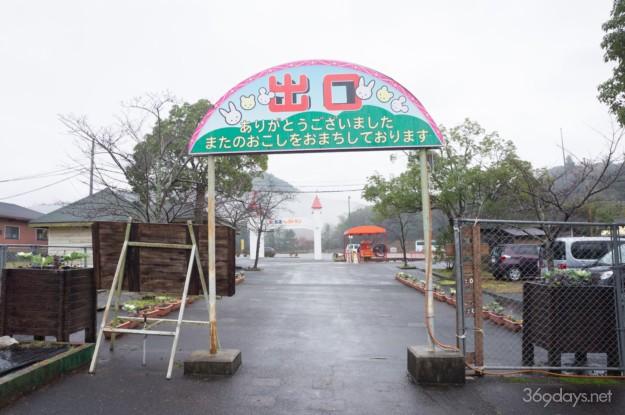 秋吉台サファリランド遊園地の出口