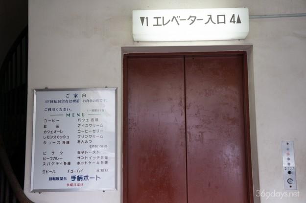 兵庫県姫路市・手柄山の回転展望台のエントランス