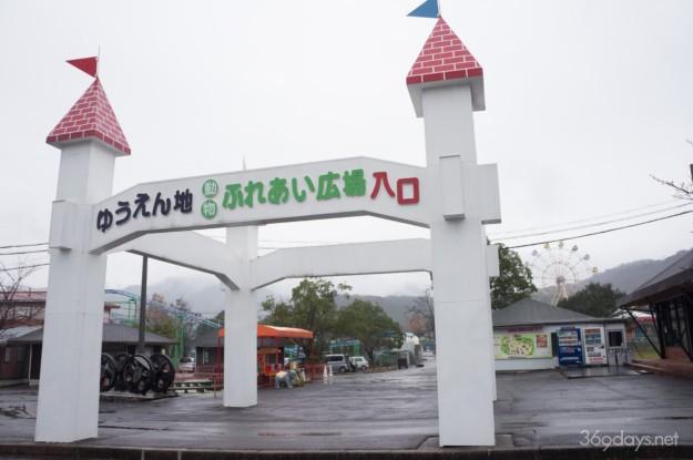 秋吉台サファリランド遊園地の入り口
