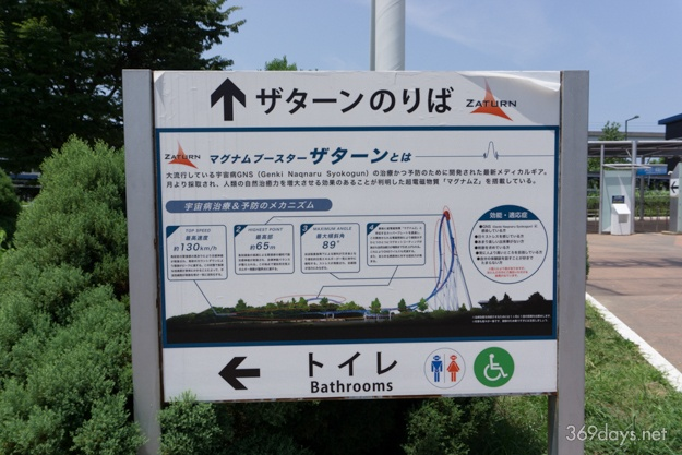 スペースワールドのジェットコースター「ザターン」